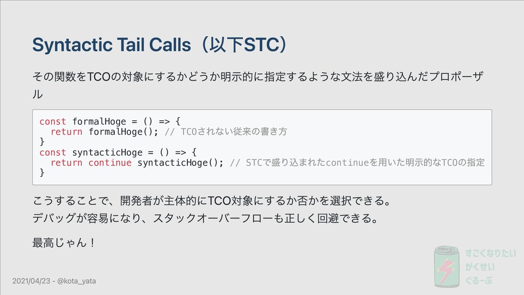 Syntactic Tail Calls(以下STC) その関数をTCOの対象にするかどうか明...