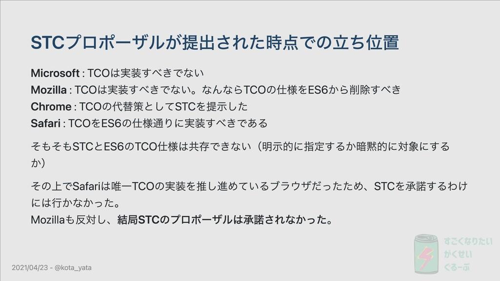 STCプロポーザルが提出された時点での⽴ち位置 Microsoft : TCOは実装すべきでな...