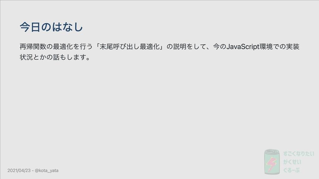 今⽇のはなし 再帰関数の最適化を⾏う「末尾呼び出し最適化」の説明をして、今のJavaScrip...