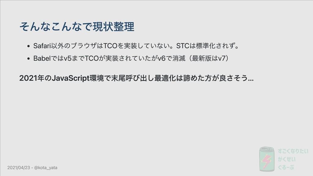 そんなこんなで現状整理 Safari以外のブラウザはTCOを実装していない。STCは標準化され...