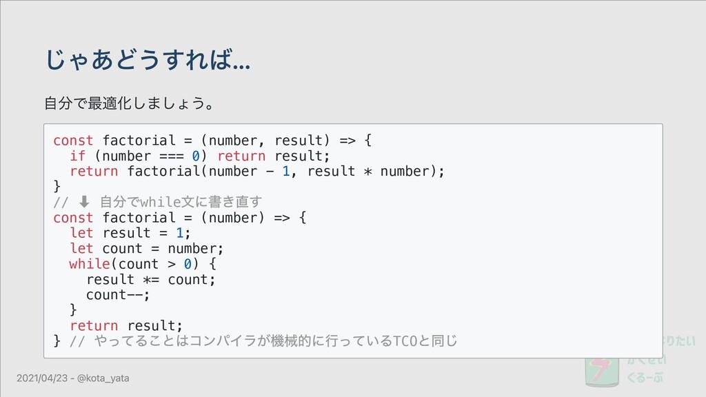 じゃあどうすれば... ⾃分で最適化しましょう。 const factorial = (num...