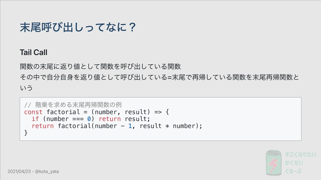 末尾呼び出しってなに? Tail Call 関数の末尾に返り値として関数を呼び出している関数 ...
