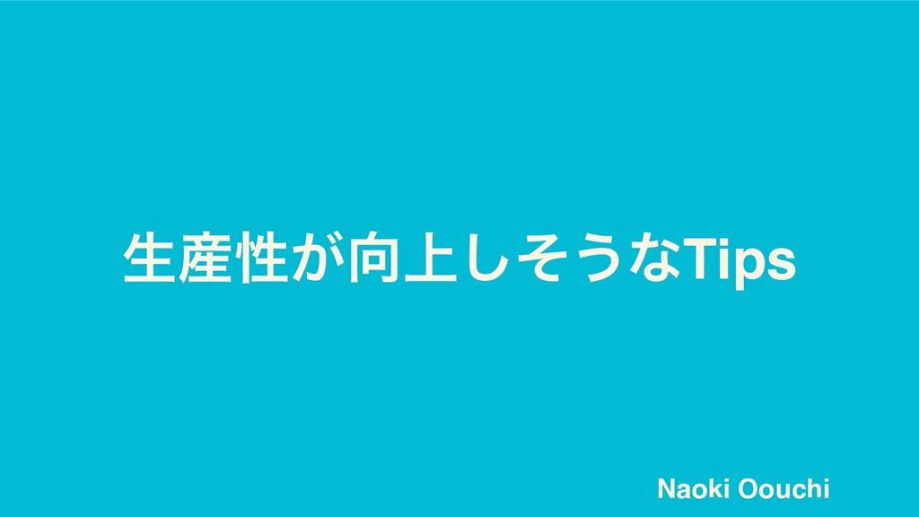 ੜੑ্͕ͦ͠͏ͳTips Naoki Oouchi