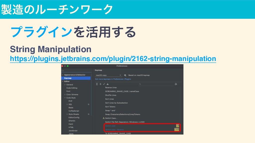 ͷϧʔνϯϫʔΫ ϓϥάΠϯΛ׆༻͢Δ https://plugins.jetbrains...