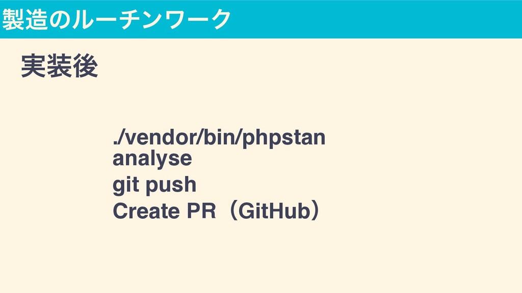 ͷϧʔνϯϫʔΫ ࣮ޙ ./vendor/bin/phpstan analys e  g...