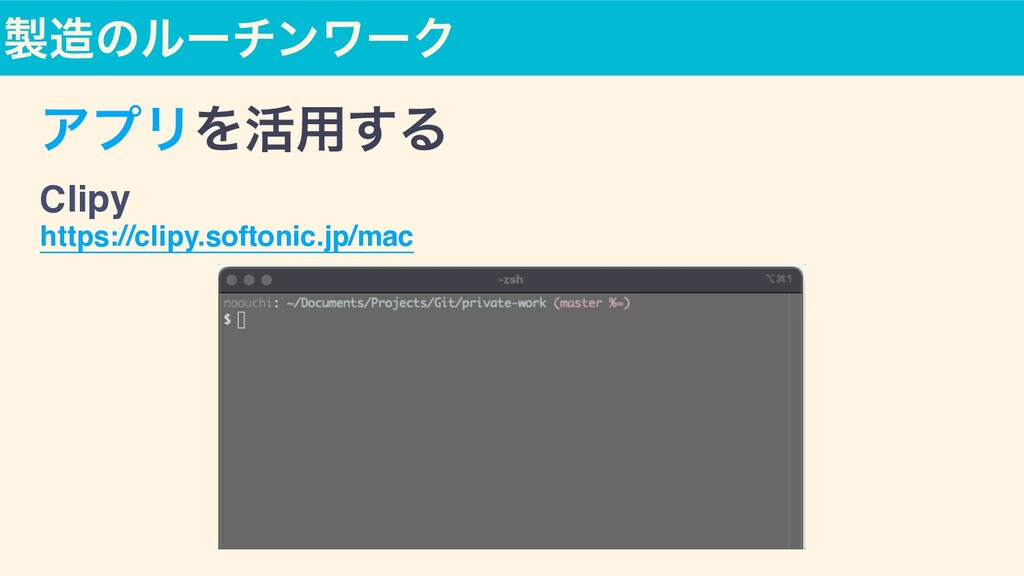 ͷϧʔνϯϫʔΫ ΞϓϦΛ׆༻͢Δ https://clipy.softonic.jp/m...