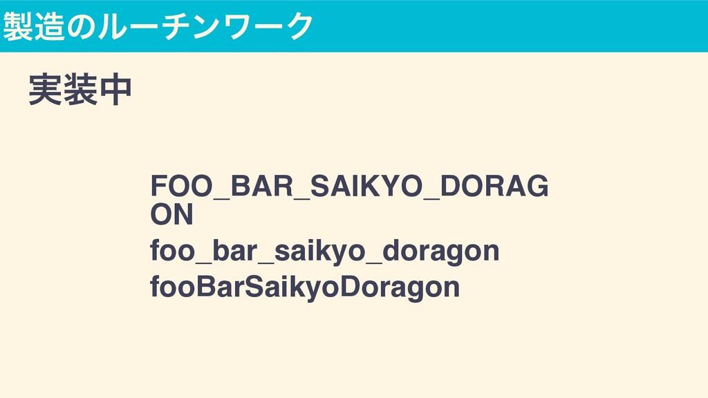 ͷϧʔνϯϫʔΫ ࣮த FOO_BAR_SAIKYO_DORAG O N  foo_ba...