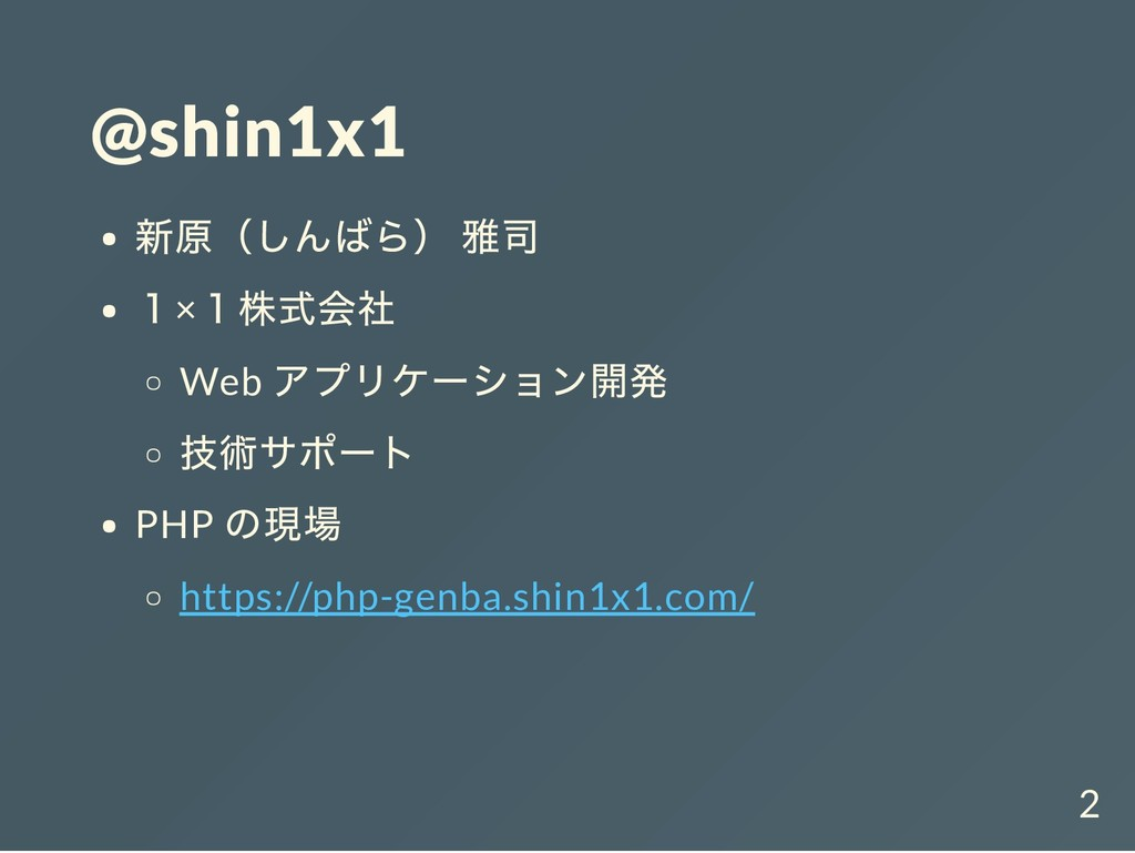 @shin1x1 新原(しんばら) 雅司 1× 1株式会社 Web アプリケーション開発 技術...