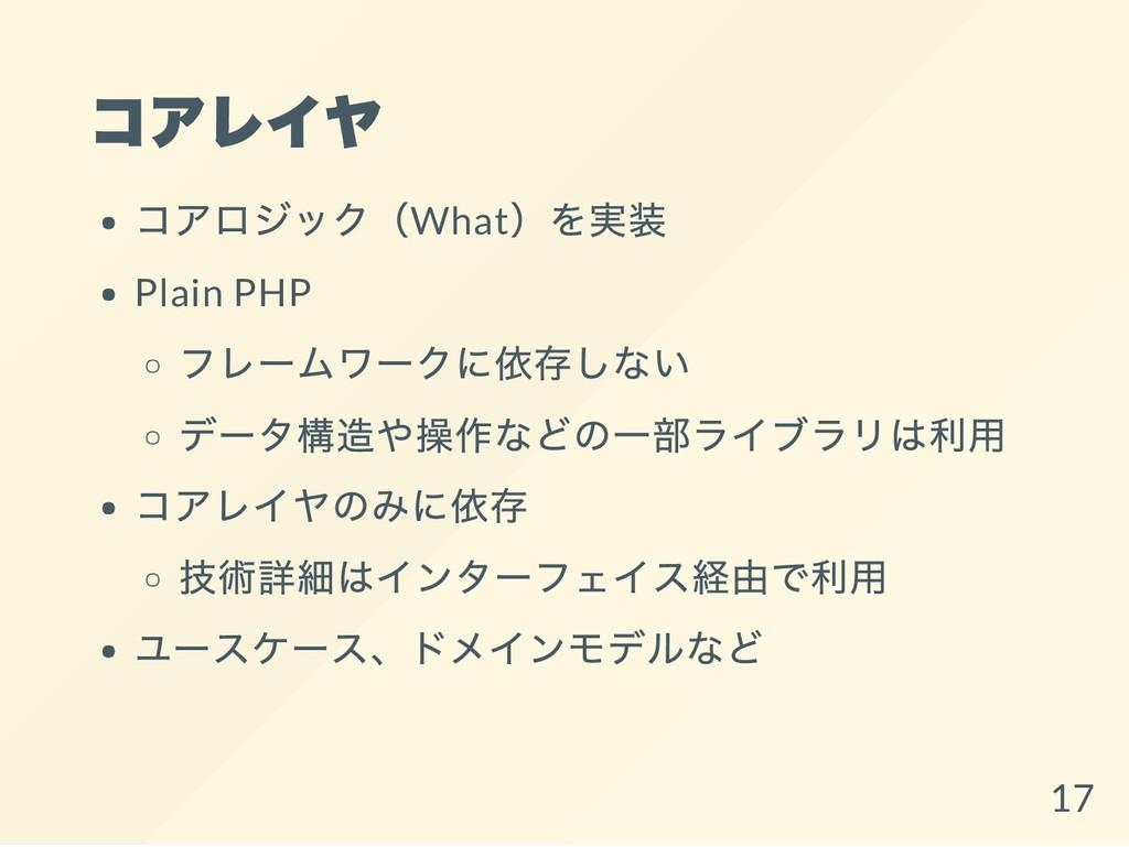 コアレイヤ コアロジック(What )を実装 Plain PHP フレームワークに依存しない ...