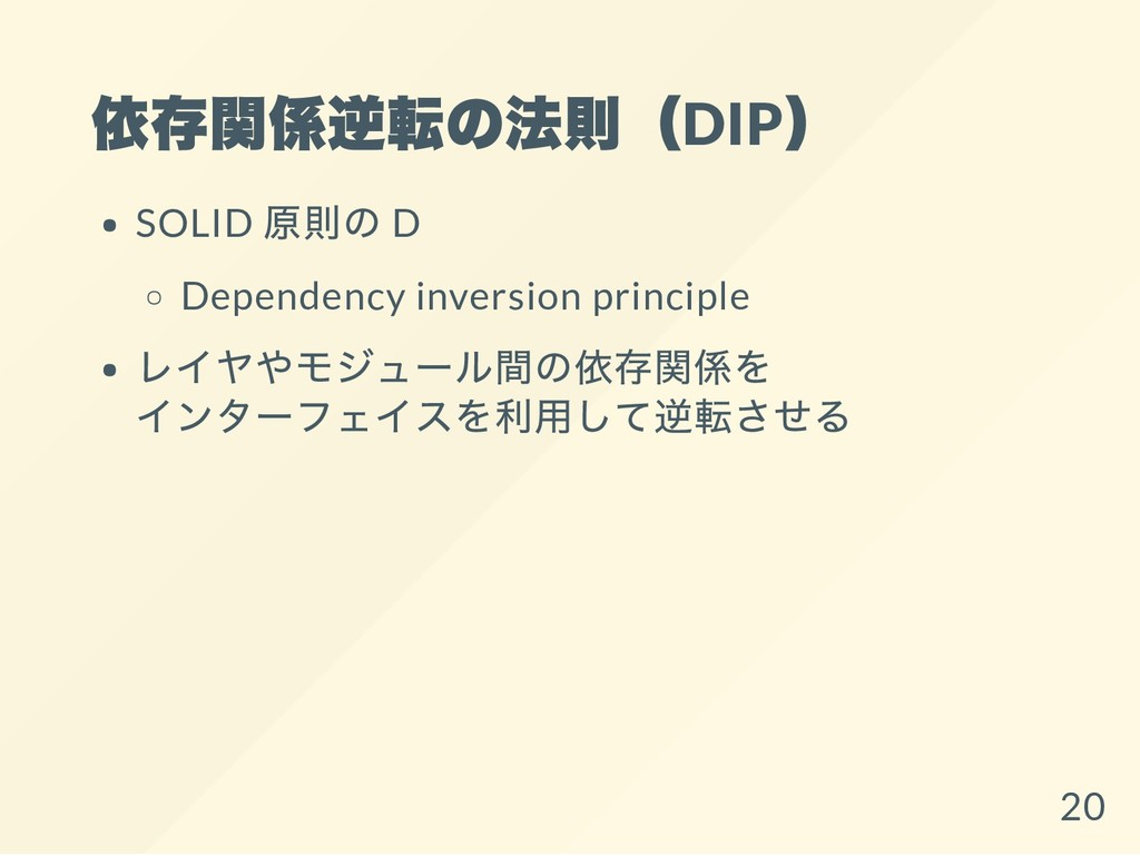 依存関係逆転の法則(DIP ) SOLID 原則の D Dependency inversio...
