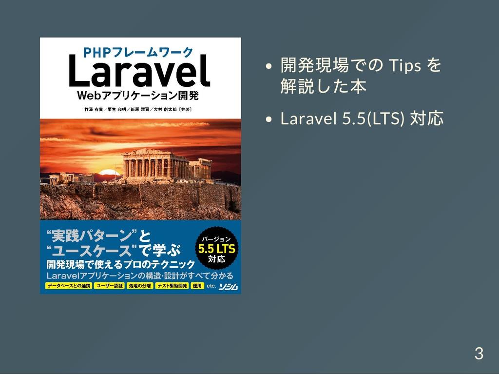 開発現場での Tips を 解説した本 Laravel 5.5(LTS) 対応 3