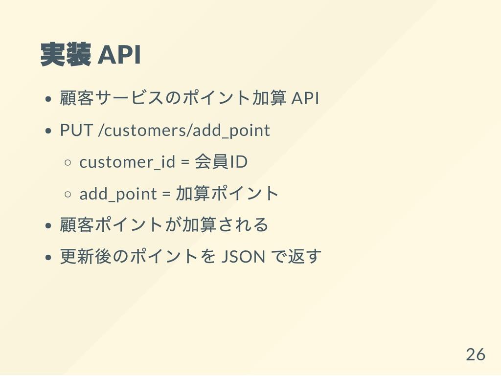 実装 API 顧客サービスのポイント加算 API PUT /customers/add_poi...