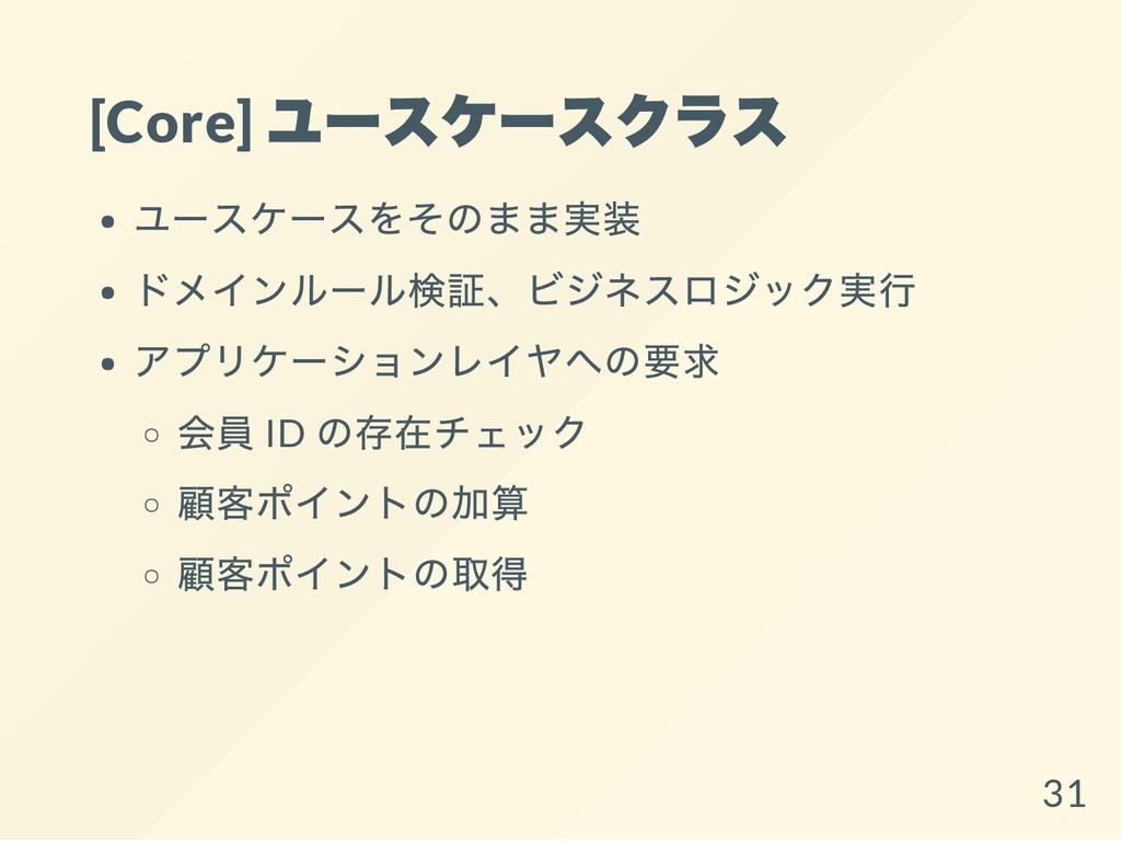 [Core] ユースケースクラス ユースケースをそのまま実装 ドメインルール検証、ビジネスロジ...