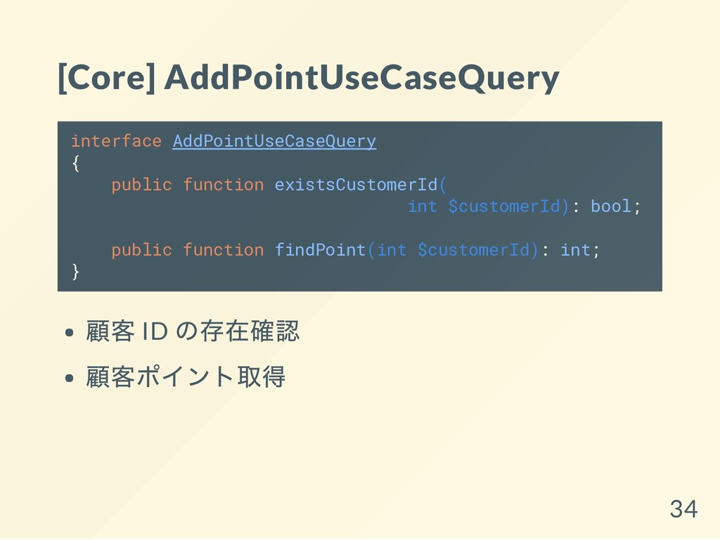 [Core] AddPointUseCaseQuery interface AddPointU...