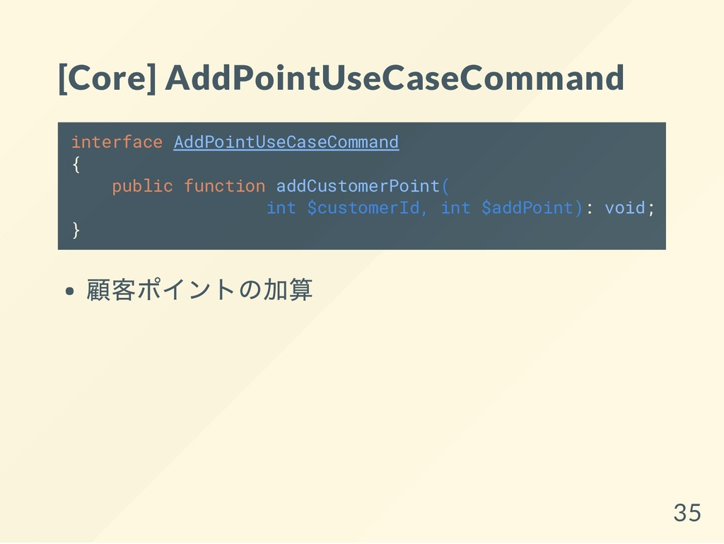 [Core] AddPointUseCaseCommand interface AddPoin...