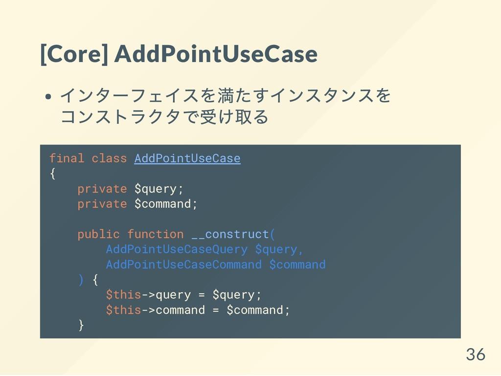 [Core] AddPointUseCase インターフェイスを満たすインスタンスを コンスト...