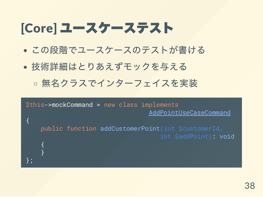 [Core] ユースケーステスト この段階でユースケースのテストが書ける 技術詳細はとりあえず...