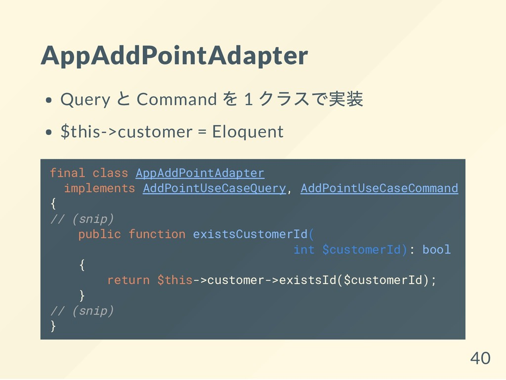 AppAddPointAdapter Query と Command を 1 クラスで実装 $...
