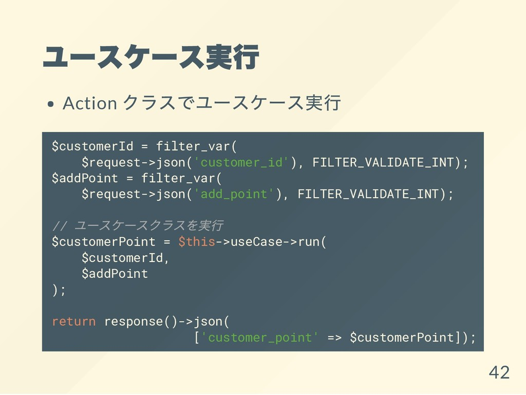 ユースケース実行 Action クラスでユースケース実行 $customerId = filt...