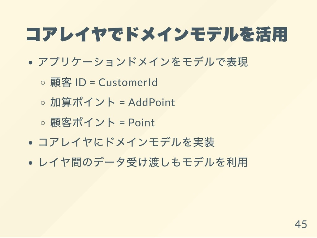コアレイヤでドメインモデルを活用 アプリケーションドメインをモデルで表現 顧客 ID = Cu...