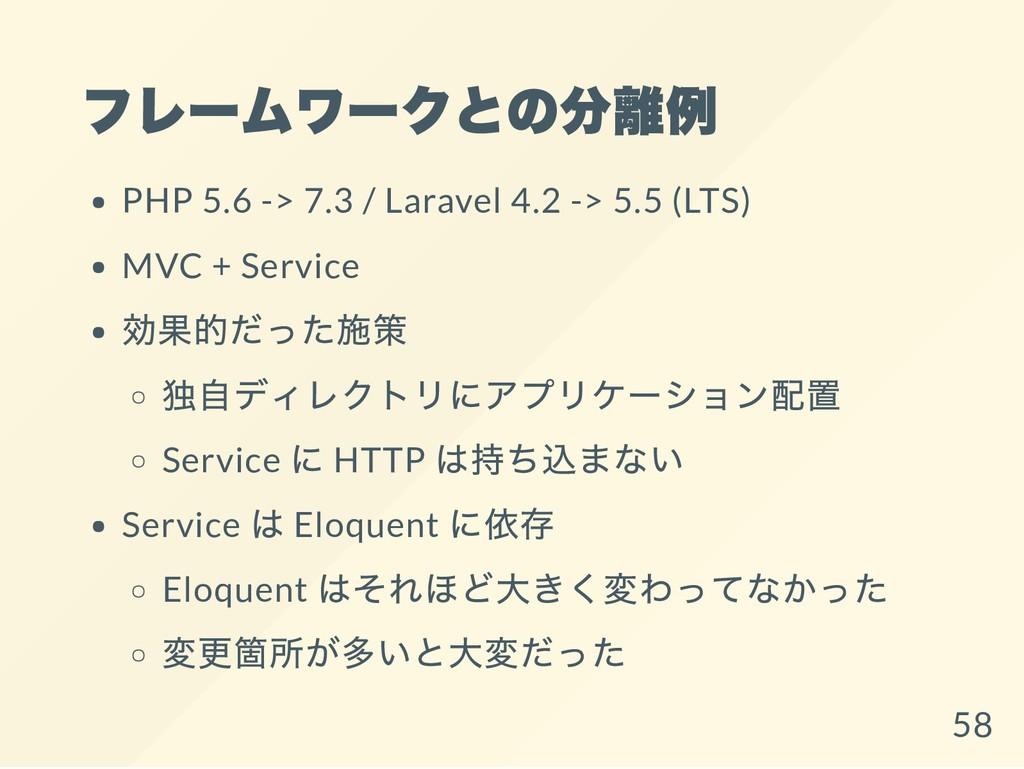 フレームワークとの分離例 PHP 5.6 -> 7.3 / Laravel 4.2 -> 5....