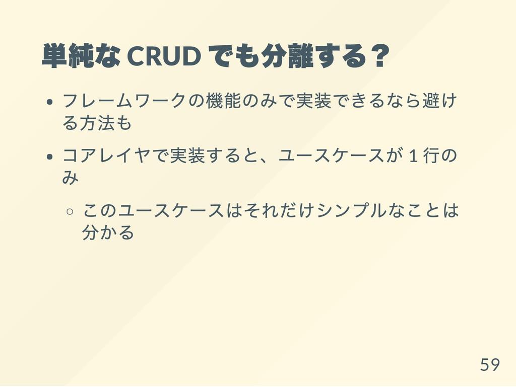 単純な CRUD でも分離する? フレームワークの機能のみで実装できるなら避け る方法も コア...