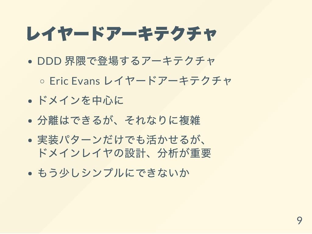 レイヤードアーキテクチャ DDD 界隈で登場するアーキテクチャ Eric Evans レイヤー...