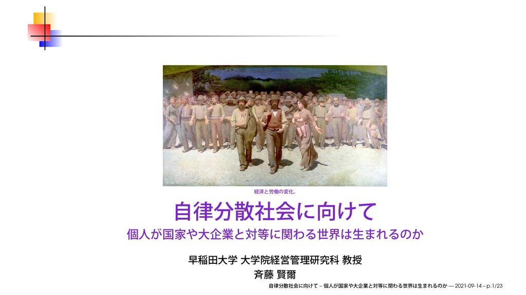 – — 2021-09-14 – p.1/23