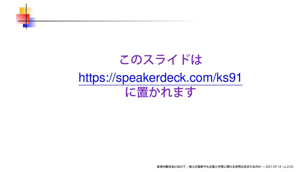 https://speakerdeck.com/ks91 – — 2021-09-14 – p...