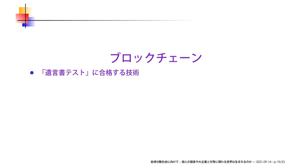 – — 2021-09-14 – p.15/23