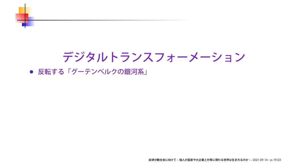 – — 2021-09-14 – p.19/23