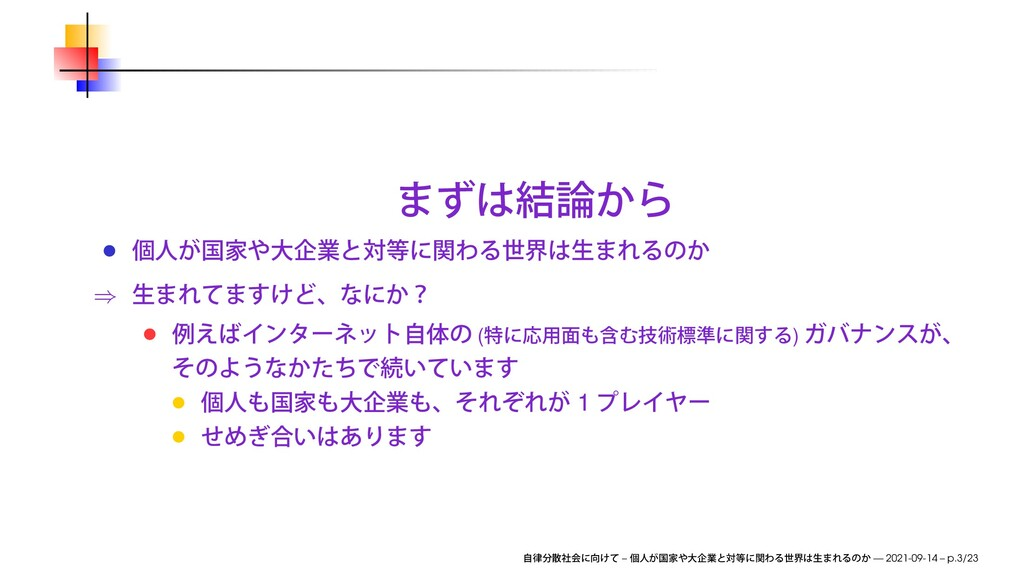 ⇒ ( ) 1 – — 2021-09-14 – p.3/23