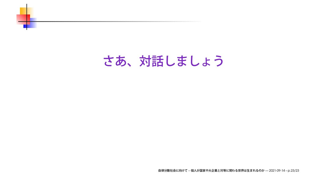 – — 2021-09-14 – p.23/23
