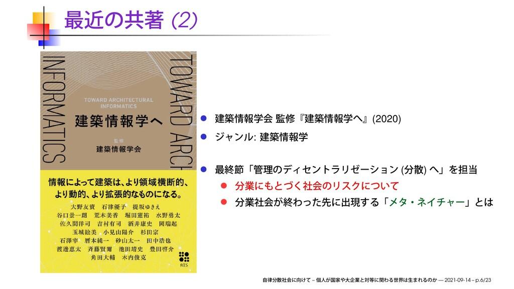 (2) (2020) : ( ) – — 2021-09-14 – p.6/23