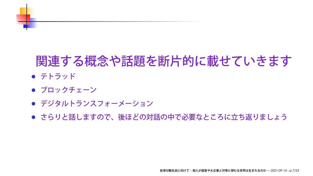 – — 2021-09-14 – p.7/23