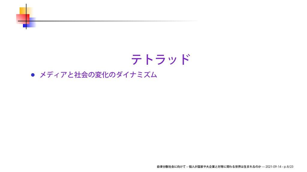 – — 2021-09-14 – p.8/23
