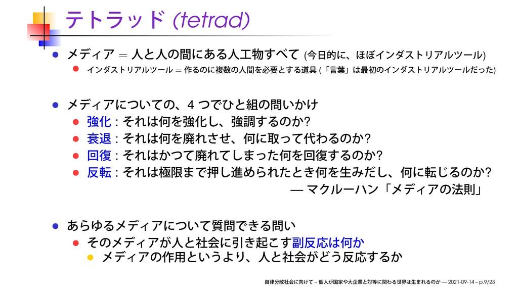 (tetrad) = ( ) = ( ) 4 : ? : ? : ? : ? — – — 20...