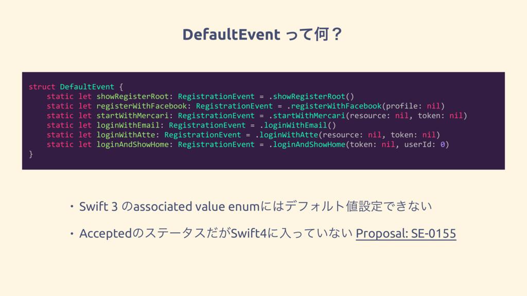 DefaultEvent ͬͯԿʁ • Swift 3 ͷassociated value e...
