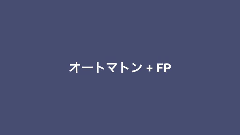 ΦʔτϚτϯ + FP