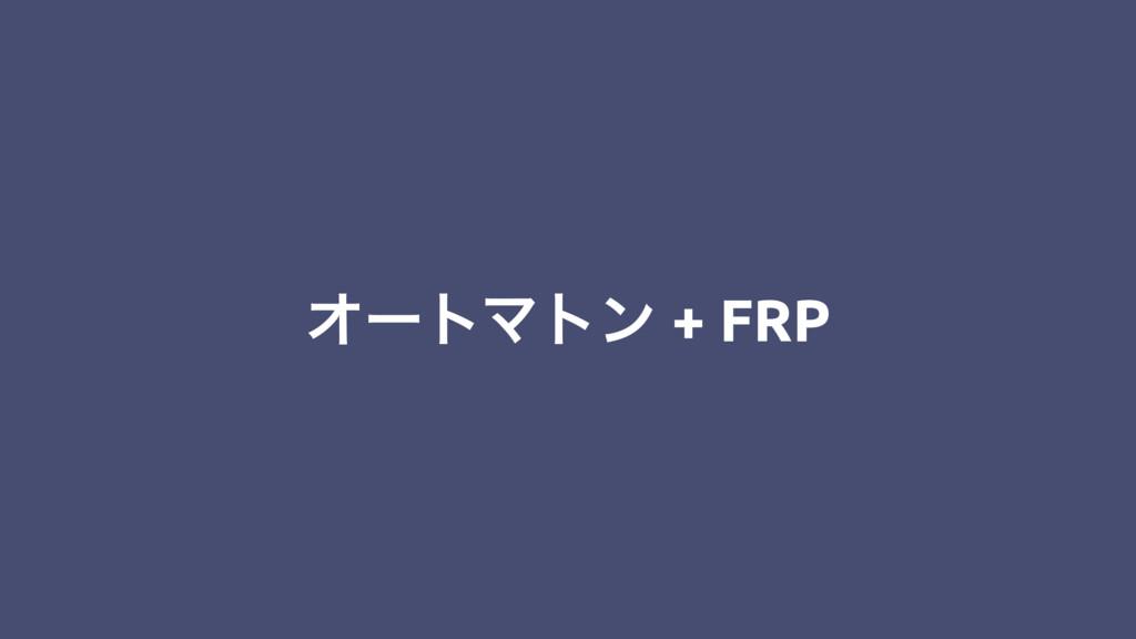 ΦʔτϚτϯ + FRP