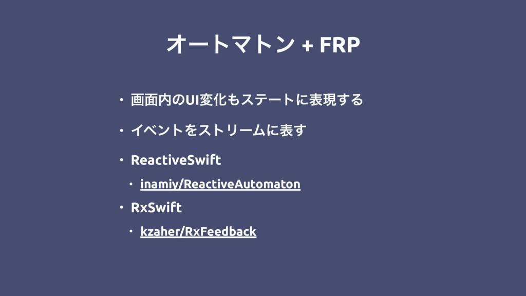 ΦʔτϚτϯ + FRP • ը໘ͷUIมԽεςʔτʹදݱ͢Δ • ΠϕϯτΛετϦʔϜʹ...