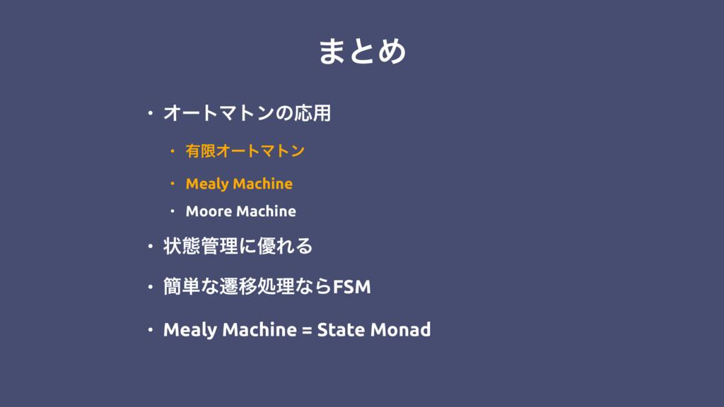 ·ͱΊ • ΦʔτϚτϯͷԠ༻ • ༗ݶΦʔτϚτϯ • Mealy Machine • Mo...