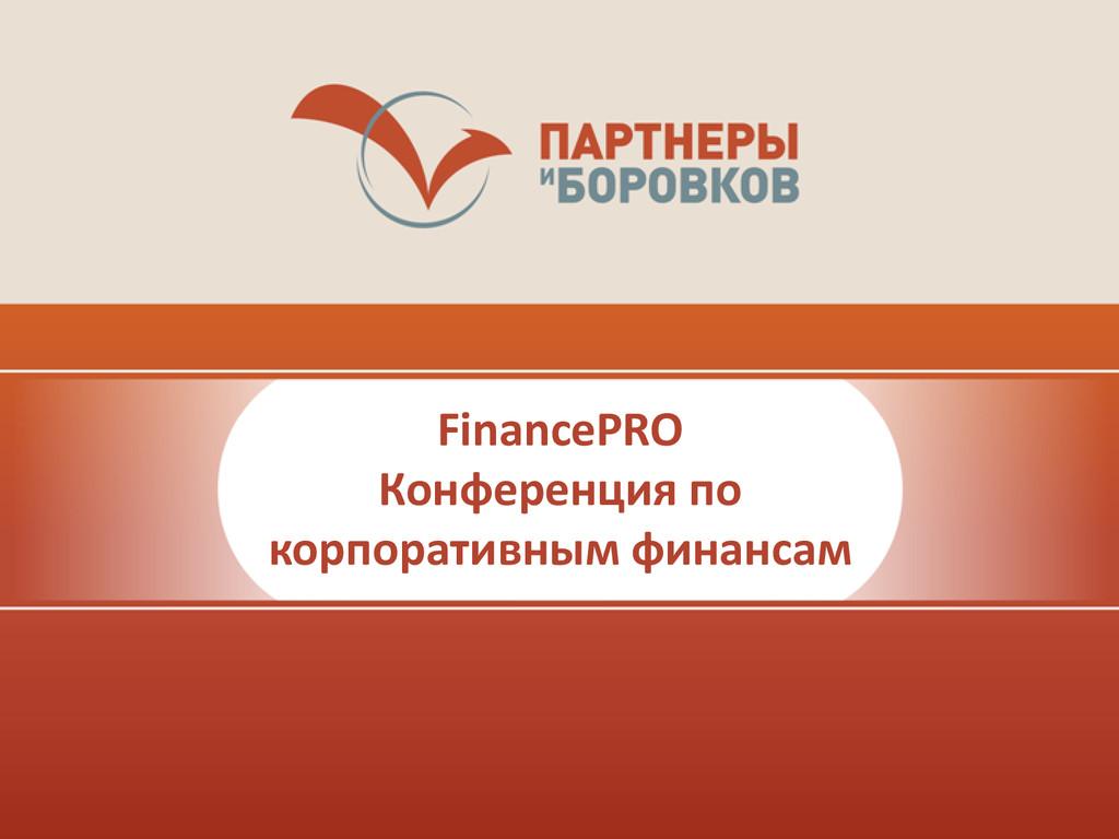FinancePRO Конференция по корпоративным финансам