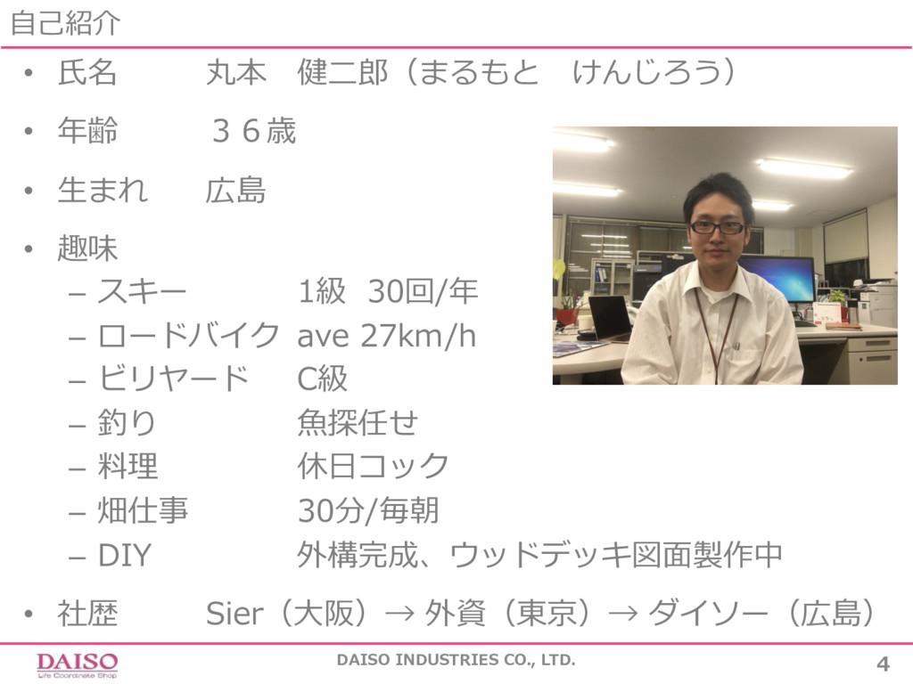 • ⽒名 丸本 健⼆郎(まるもと けんじろう) • 年齢 36歳 • ⽣まれ 広島 • 趣味 ...