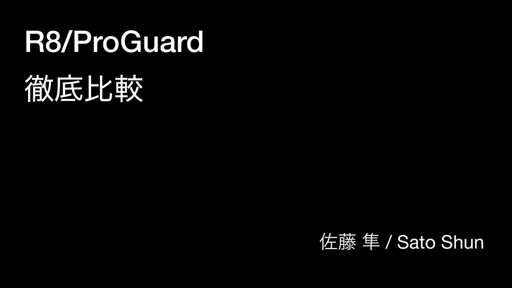 R8/ProGuard పఈൺֱ ࠤ౻ ൏ / Sato Shun