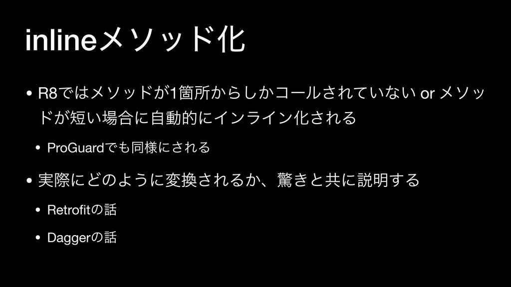 inlineϝιουԽ • R8Ͱϝιου͕1Օॴ͔Β͔͠ίʔϧ͞Ε͍ͯͳ͍ or ϝιο ...
