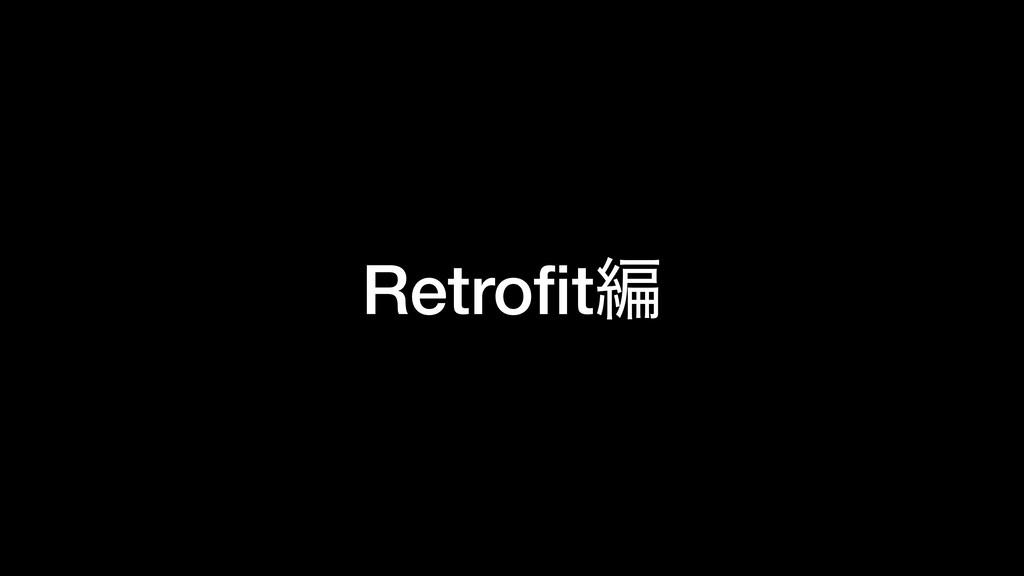 Retrofitฤ