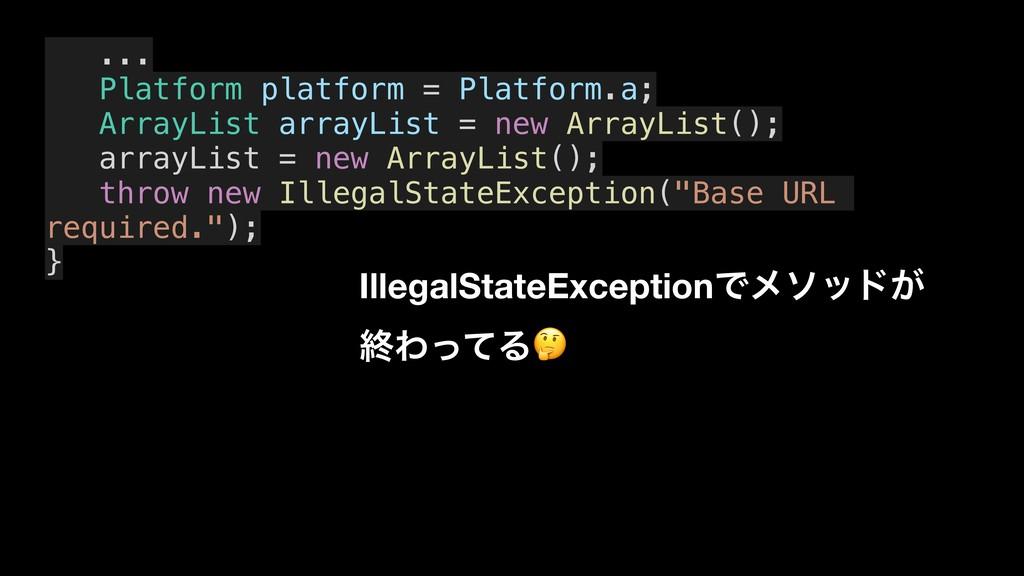 ... Platform platform = Platform.a; ArrayList a...