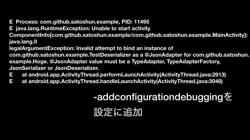 E Process: com.github.satoshun.example, PID: 11...