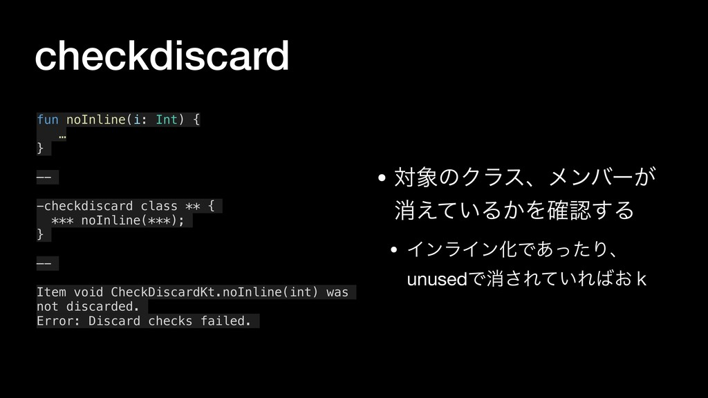 checkdiscard • ରͷΫϥεɺϝϯόʔ͕ ফ͍͑ͯΔ͔Λ֬͢Δ  • ΠϯϥΠ...